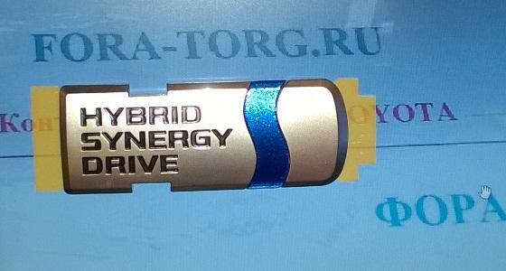 Эмблема Hybryd Synergy Drive