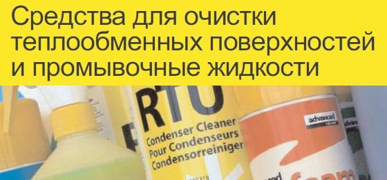 Средства для чистки кондиционеров, химия для кондиционеров, сервис кондиционеров