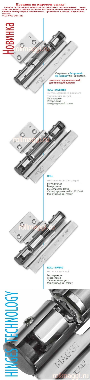Петли дверные, доводчики для дверей, недорогие доводчики, надежные дверные доводчики, петли Rollmaggi, Роллмагги