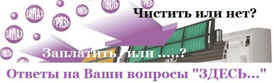 Сервисное ТО кондиционеров